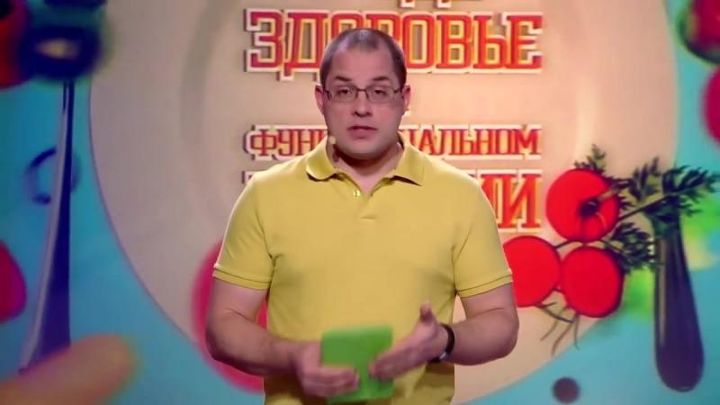 Сергей Агапкин_ о еде, здоровье, функциональном питании и похудении. Выпуск 1, N
