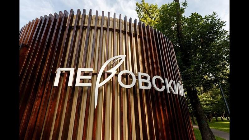 Тест драйв парков Москвы Отправляемся в Перовский парк