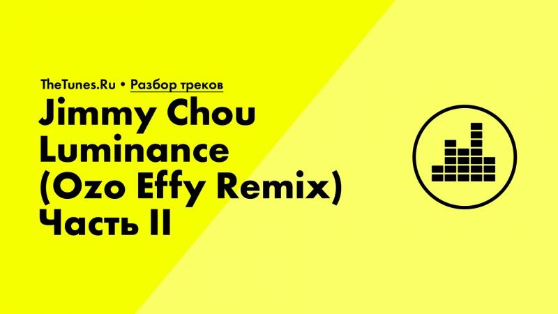 Jimmy Chou Luminance Ozo Effy Remix Часть 2