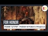 For Honor Режим Штурм трейлер игрового процесса E3 2018