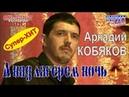 Супер ХИТ! Аркадий КОБЯКОВ - А над лагерем ночь Концерт в Санкт-Петербурге 31.05.2013