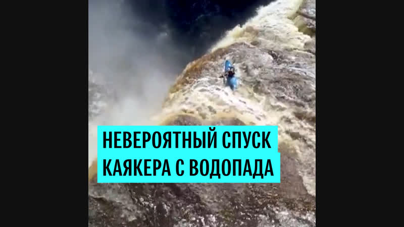 Спуск каякера с водопада