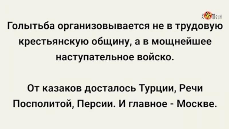 7 крамольных фактов о казаках. Кто такие казаки и откуда они взялись. Подлинная .mp4
