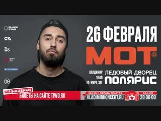 Мот, Владимир, 26.02.2019