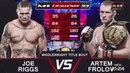Джо Риггс vs Артем Фролов, M-1 Challenge 93 lj hbuuc vs fhntv ahjkjd, m-1 challenge 93