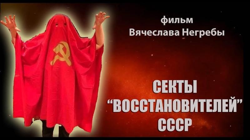 Секты восстановителей СССР. Фильм В. Негребы