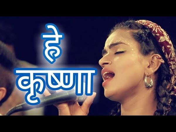 Dance Kirtan - Krishna Krishna Krishna - Janamshtami Special - Madhavas Rock Band