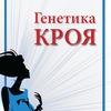 Крой по Злачевской ◇ Курсы в Астрахани