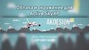 Облака и окружение для Active Sky XP и оверкаст до горизонта /uwxpxvision/