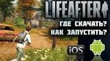 Где скачать и как запустить LIFEAFTER на Андроид и iOS (Английская Версия)