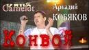 Аркадий КОБЯКОВ - Конвой Концерт в клубе Camelot