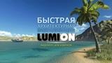 Архитектурная визуализация LUMION. Урок №6. Сохранение файлов. (Рустам Мингазов)