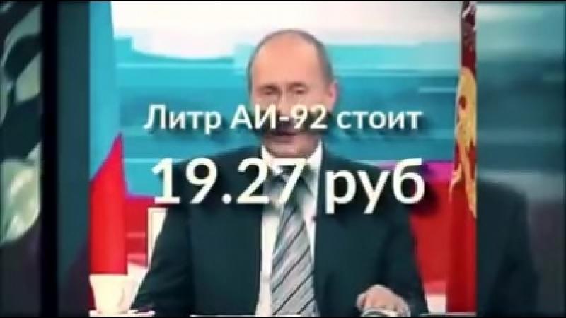 Путин обеспокоен скачком цен на бензин