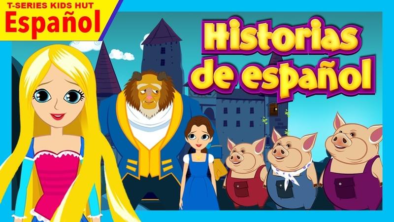 Historias de español - Colección de historias || historias para dormir y cuentos de hadas
