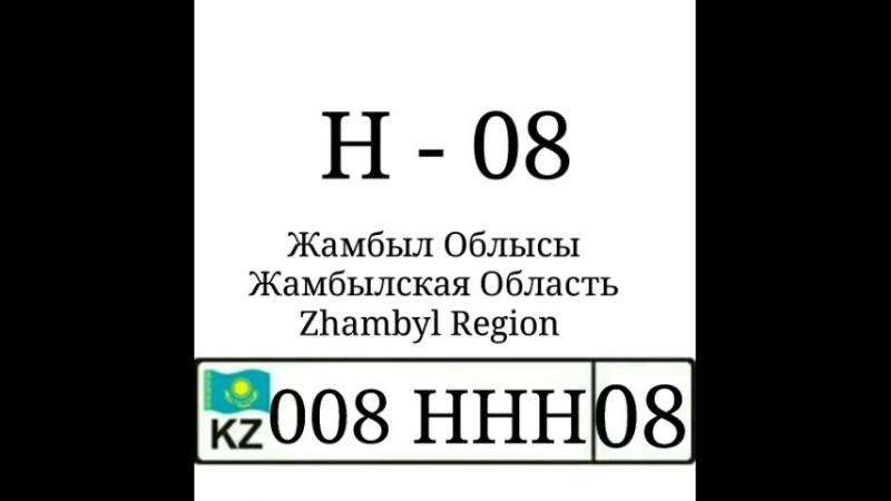 Қазақстан Республикасының Автономер Коды