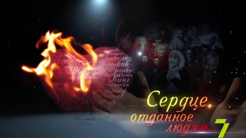 СЕРДЦЕ ОТДАННОЕ ЛЮДЯМ… Василий Сухомлинский
