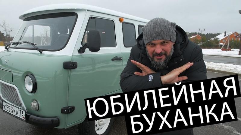 УЖАС УЖАС Юбилейный УАЗ Буханка СТОК №62