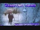 Светлана Корзухина Заметает зима