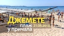Анапа. Джемете. Погода 21.08.2018 Пляж у причала. Великолепное море!