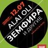 ЗЕМФИРА, Alai Oli, Mujuice / 12.07 / СПб