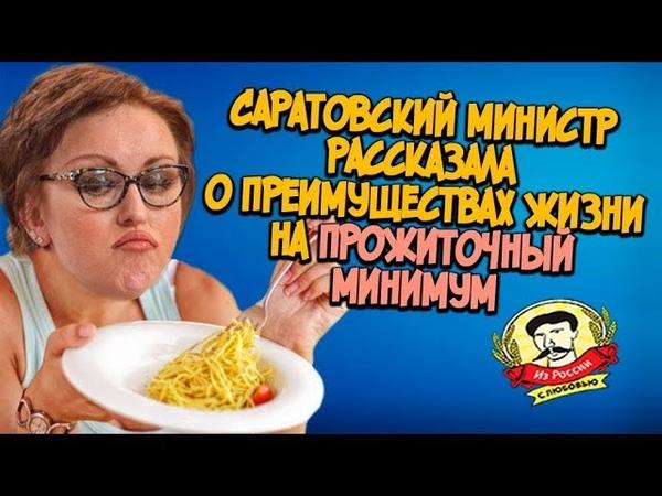 Из России с любовью. Саратовский министр рассказала о преимуществах жизни на прожиточный минимум