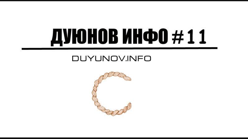 DUYUNOV.INFO   ДУЮНОВ ИНФО - ЧАСТЬ 11