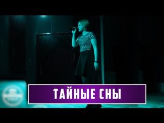 Студенческая Весна 2018. Музыкальное направление. ФВМиБ. Павлова Любовь - Тайные Сны