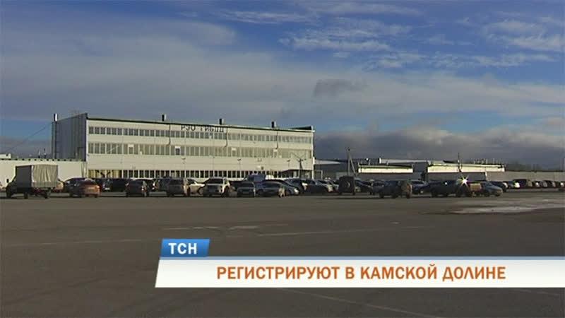 Регистрационный отдел пермской ГИБДД переехал в Камскую долину