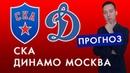 СКА - Динамо Москва Прогноз