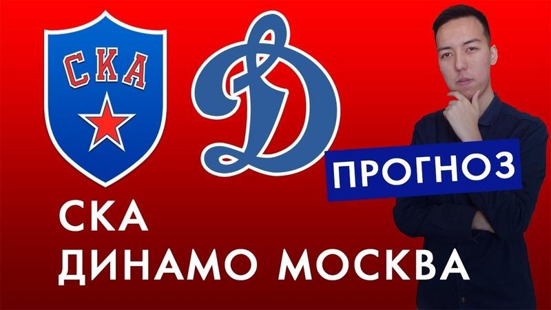 СКА Динамо Москва Прогноз