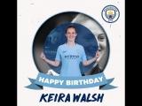 Keira Walsh сегодня празднует день рождения. Поздравляем! -