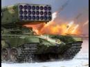 ТОС-1А БУРАТИНО Солнцепёк АД для ВРАГОВ РОССИИ