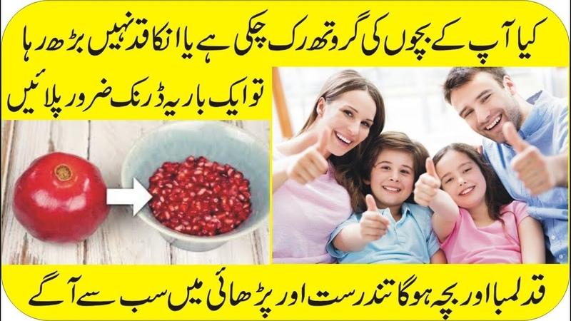 Kids Height Growth Tips In Urdu | Kids Health Tips In Urdu | Bachon Ki Kamzori Ka Ilaj \ by AMIR