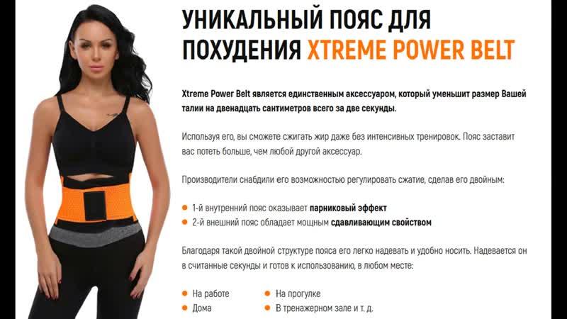 Xtreme Power Belt Пояс для похудения Похудей быстро Как убрать живот Как быстро похудеть
