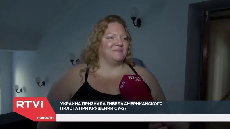 Украина признала гибель Американского пилота