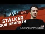 STALKER_ Зов Припяти - Александр - 3 выпуск