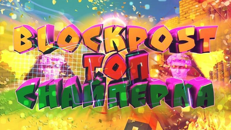 BlockPost Лучшая снайперская винтовка БлокПост эта снайперка божественна