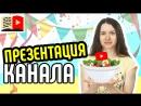 Как сделать презентацию своего YouTube канала Советы для составления презентации канала перед спонсором