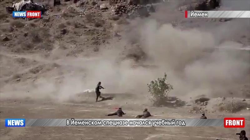 В Йеменском спецназе начался учебный год