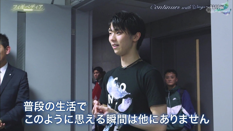 Ciontu backstage p. 8 Yuzu message to all skaters