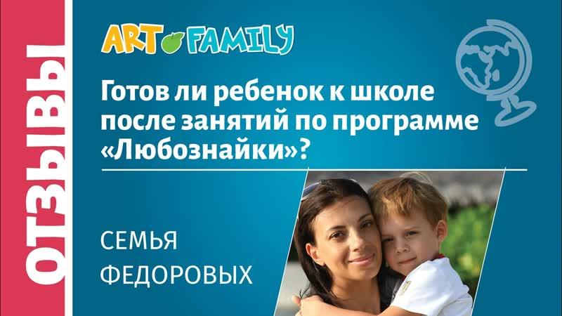 Семья Федоровых -Готов ли ребенок к школе после занятий по программе Любознайки