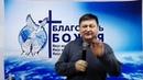 Церковь Благодать Божья. Проповедь Евангелие вместо религиозного обвинения. 16.12.18г.