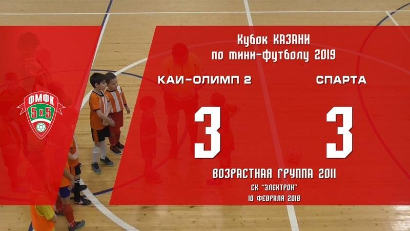 Кубок Казани 2019. Юноши 2011. КАИ-ОЛИМП-2 - СПАРТА. 3:3