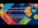 MassCryp. Маркетинг-план и возможности. Екатерина Афанасьева