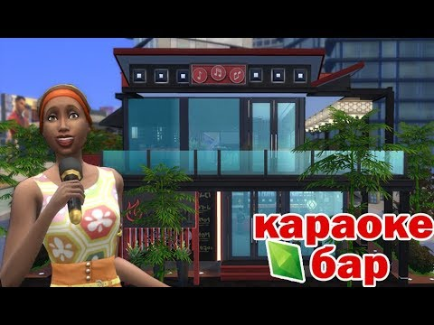 Sims 4 | СТРОИТЕЛЬСТВО | КАРАОКЕ-БАРА |КРОКУС | NO CC