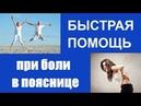 Упражнения от боли в пояснице (грыжа диска,остеохондроз,радикулит) боль в пояснице