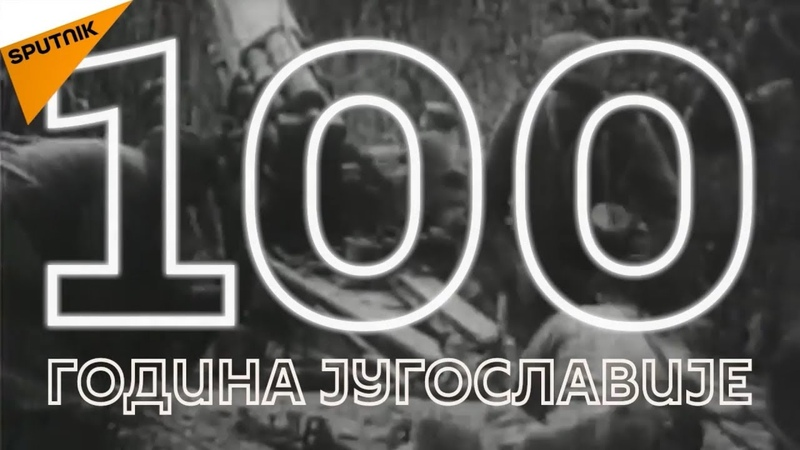 Sto godina Jugoslavije u šezdeset sekundi