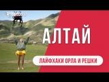 Алтай    #Лайфхаки от Орла и Решки