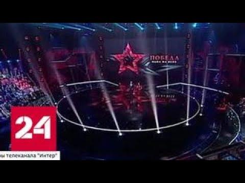 Устали бояться Интер показал грандиозный концерт в честь Дня Победы Россия 24