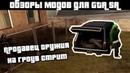 Обзоры GTA SA модов: Продавец оружия на Гроув Стрит